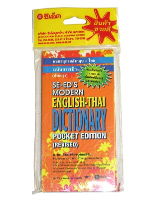 POCKET EDITION English-Thai Dictionary - SE-ED