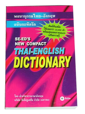 !!!!COMPACT!!!! Thai-English Dictionary - SE-ED