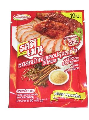 !!!!ROS DEE Menu!!!! - Roasted Red Pork Sauce Powder - AJINOMOTO