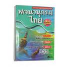 Thai Dictionary - SE-ED