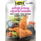 Hot & Spicy Flavour Fried Chicken Marinade & Seasoned Flour – LOBO